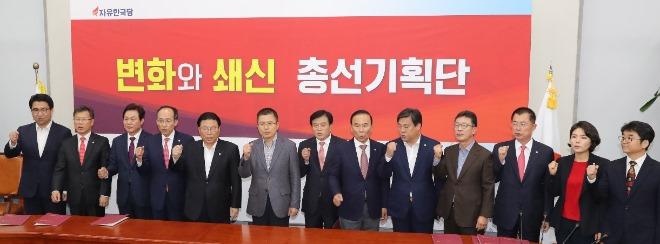 자한당 총선기획단 2.jpg