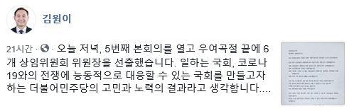 김원이페북캡처.JPG
