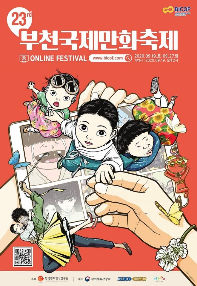 사본 -2.+붙임1.+제23회+부천국제만화축제+포스터+(온라인개최).jpg